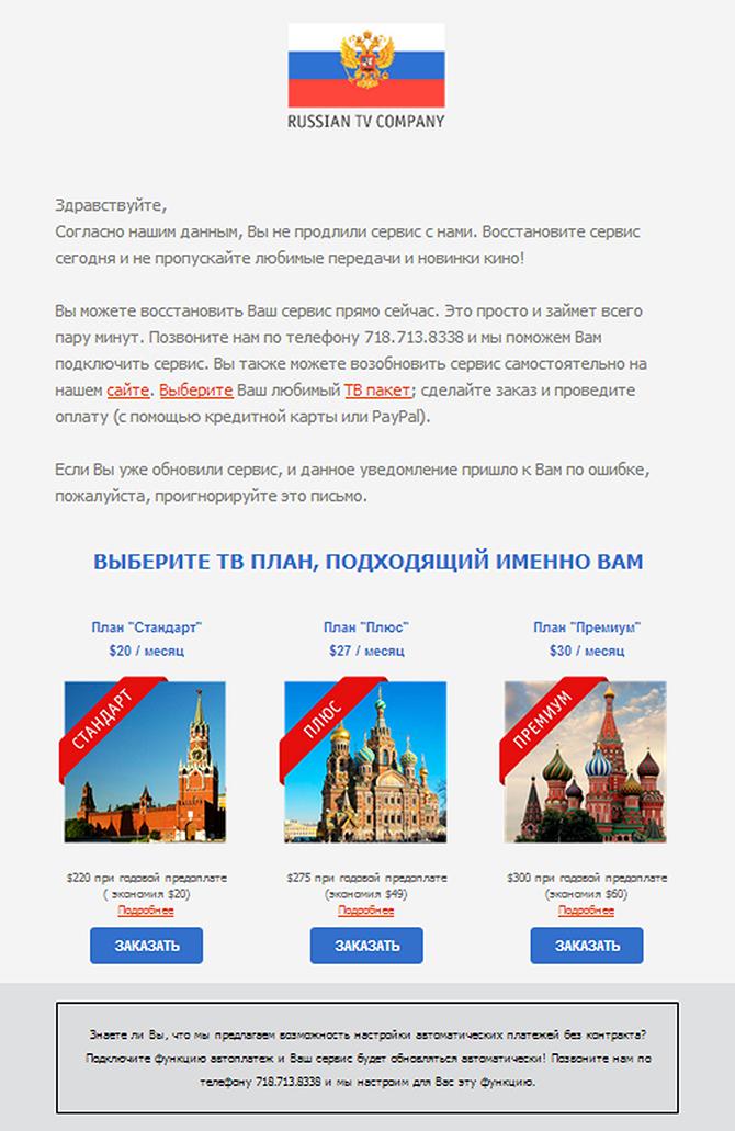 Russian TV Company